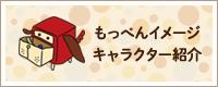 もっぺんイメージキャラクター紹介