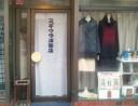 スギウラ洋装店