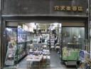穴沢楽器店