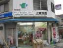 でんきの店 ウィサーブ・ズ 上賀茂店