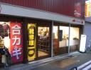 シェイプ 寺町店