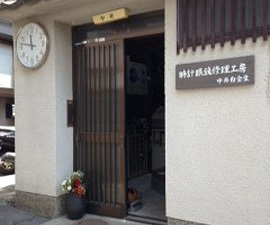 中井白金堂 修理工房
