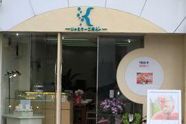 じゅえりー工房K 伏見桃山店