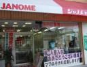 ジャノメミシン直営京都支店