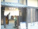 迦陵頻附属京都漆芸修復研究所