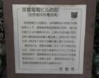 京都電電ビル西館(旧京都中央郵便局)