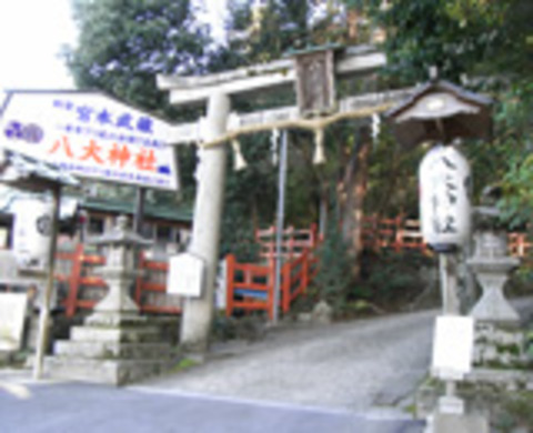 八大神社の写真