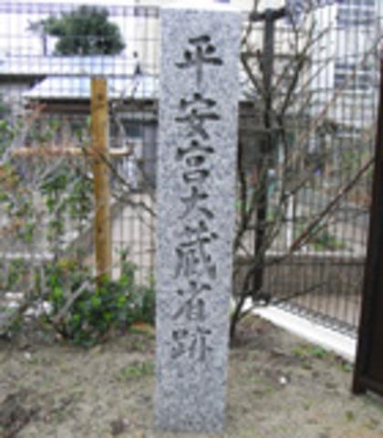 平安宮大蔵省跡の写真