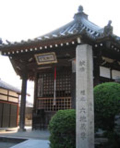 京都の出入り口、六地蔵めぐり 大善寺の写真