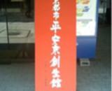 平安京創生館
