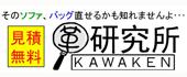 そのソファ・バッグ直せるかもしれませんよ 見積無料 革研究所(kawaken)