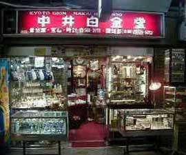中井白金堂 時計・宝飾部