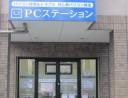 パソコン修理センター PCステーション