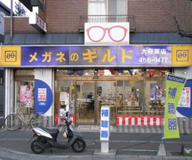 メガネのギルド 大将軍店