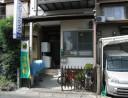 水谷クリーニング店