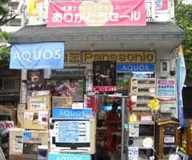 でんきの店 ウィサーブ・ズ 柊野店