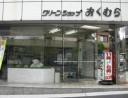 クリーンショップおくむら 石田店