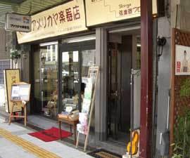 アメリカヤ楽器店