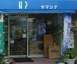 HOPヤマシナ 有限会社ヤマシナ電器