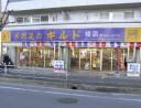 メガネのギルド 桂店