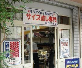 山口洋裁店(河原町店)