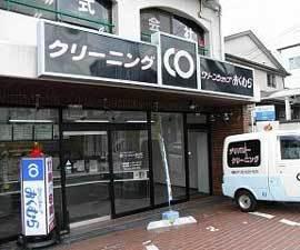 クリーンショップおくむら 伏見桃山店