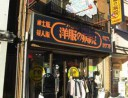 洋服の病院 京阪三条店
