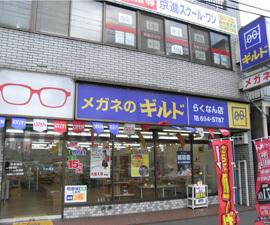 メガネのギルド 洛南店
