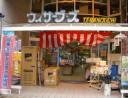 でんきの店 ウィサーブ・ズ 寺ノ内店