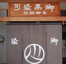 株式会社京都紋付