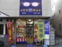 メガネのギルド 嵯峨店
