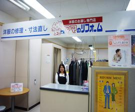 ママのリフォーム ライフ太秦店