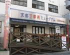 京都万華鏡ミュージアム