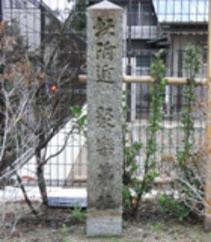 聚楽第址の石碑の写真