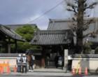 日照山 高山寺