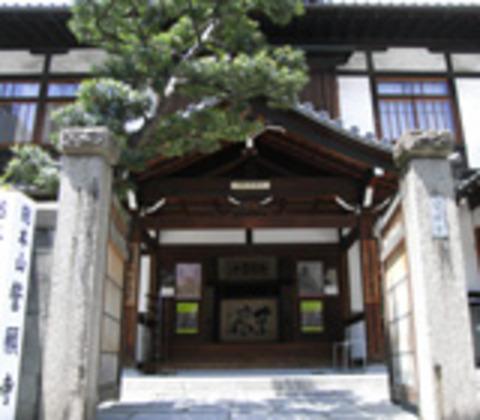 総本山誓願寺の写真