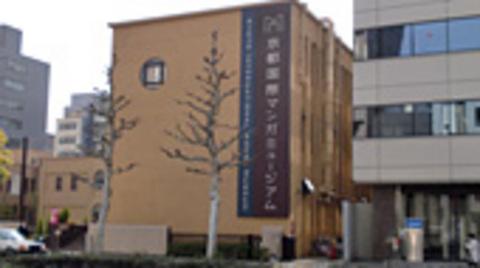 マンガミュージアムの写真