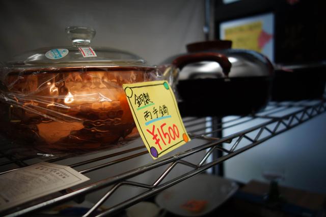 銅製両手鍋