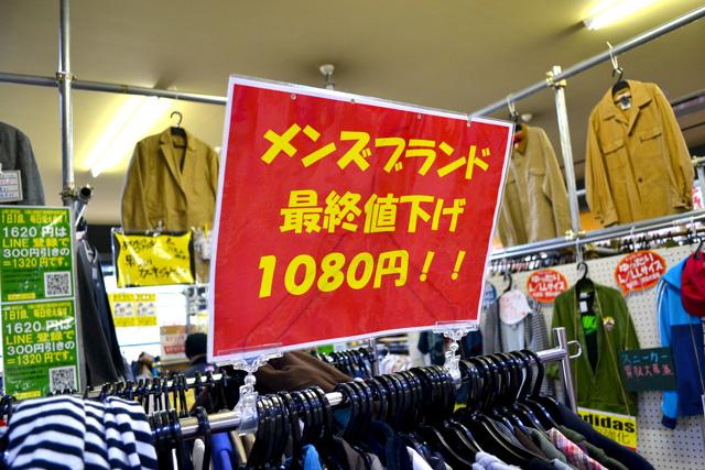 メンズブランド最終値下げ1080円!!