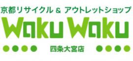 京都リサイクル&アウトレットショップWakuWaku